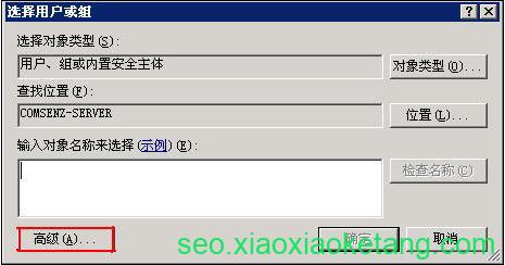 Windows高级