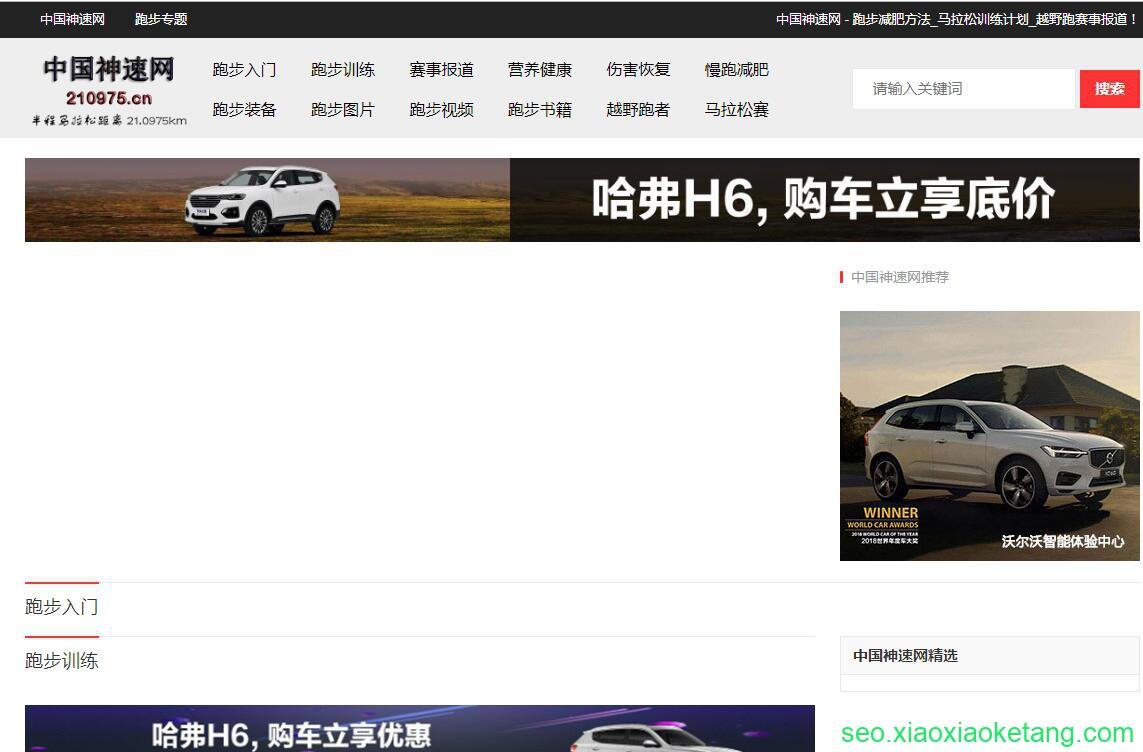中国神速网